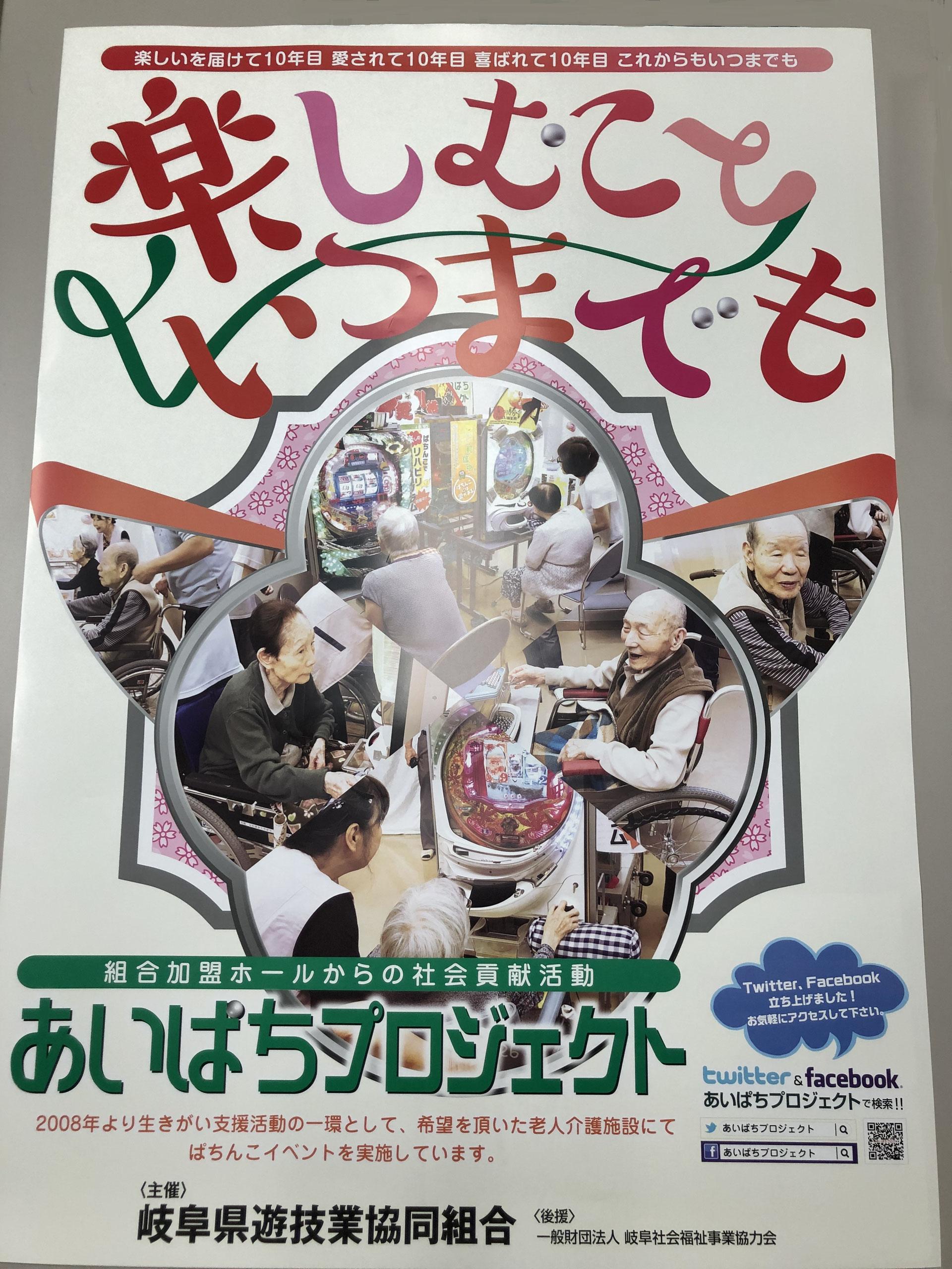 イベント 岐阜 パチンコ
