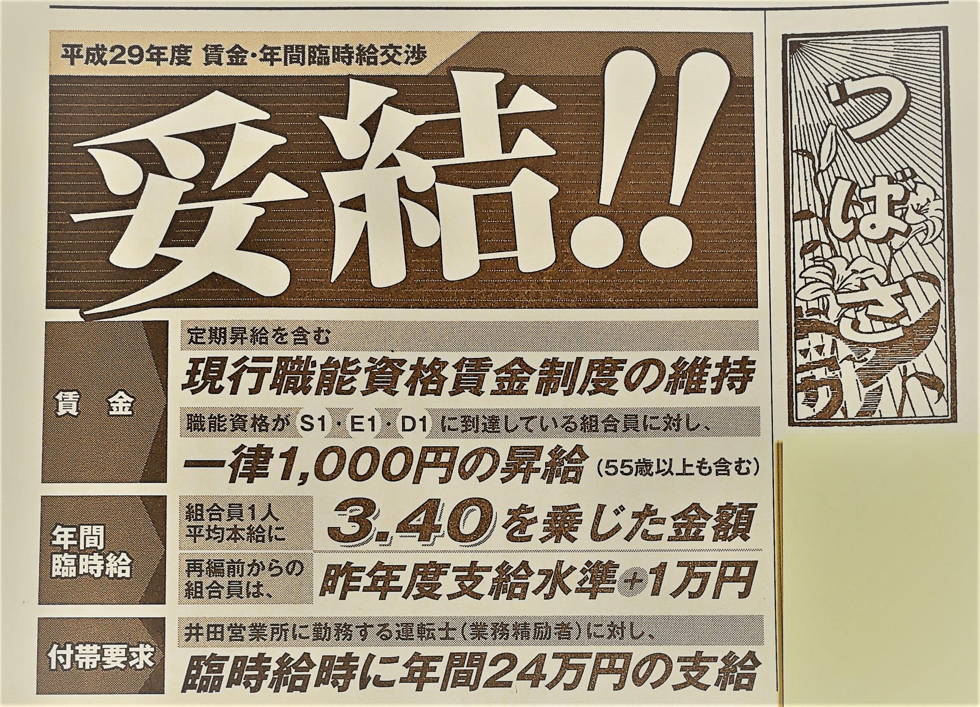 中央 定期 神奈川 交通