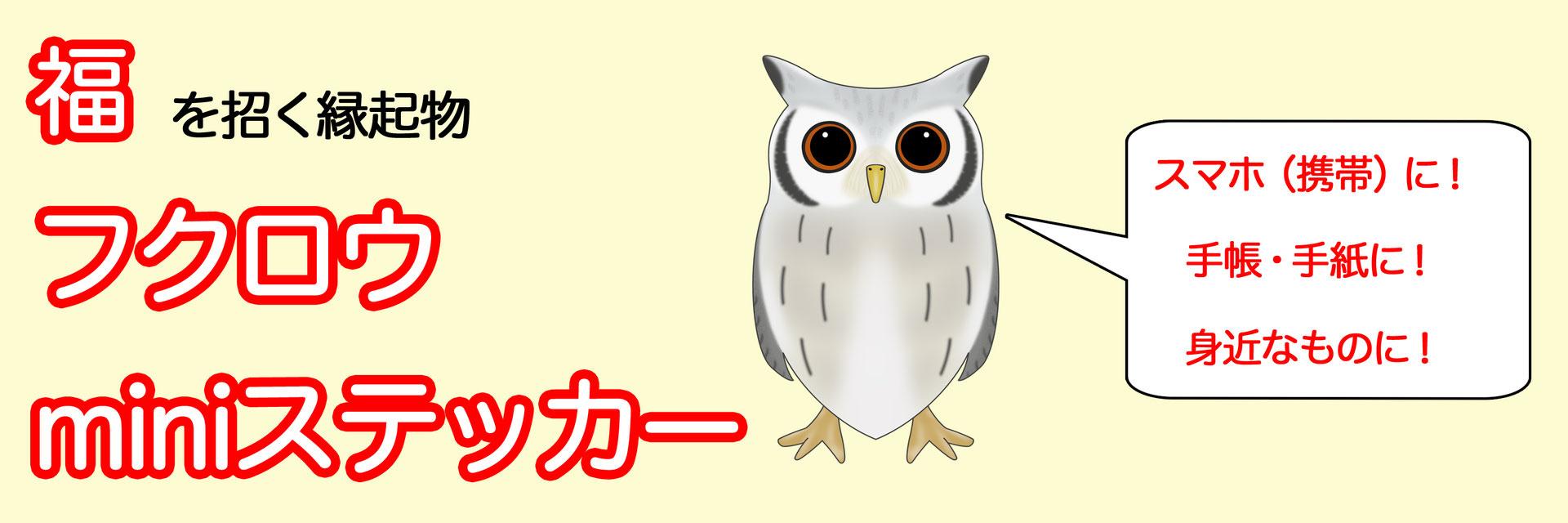 フクロウのミニステッカー - silverfrog ページ!