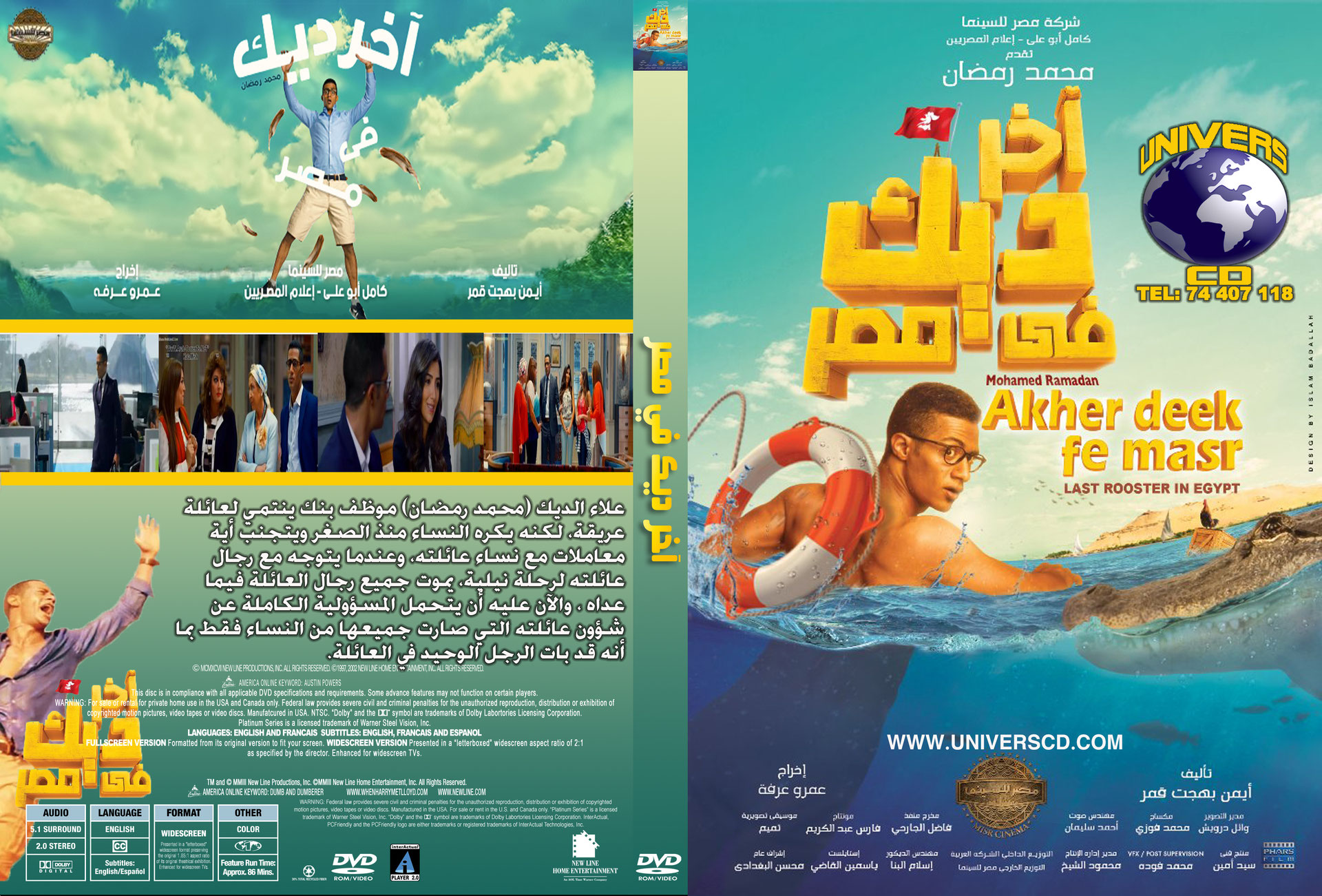 آخر ديك في مصر Universcd
