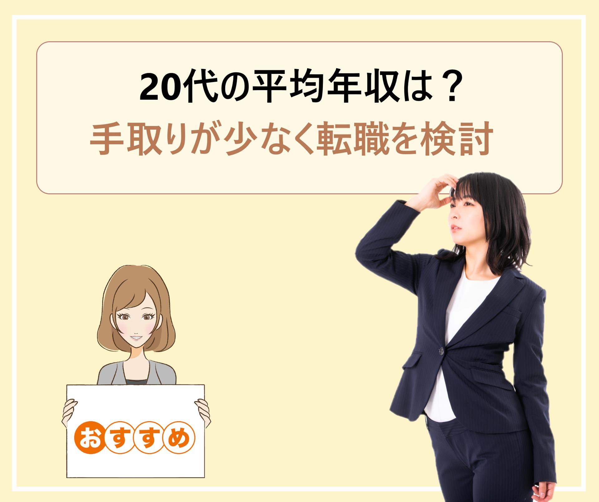 新 年収 東北 社