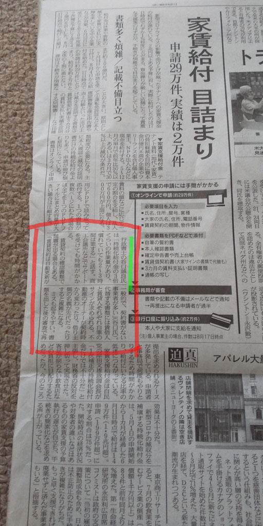 申請 大阪 市 金 時短 協力 営業