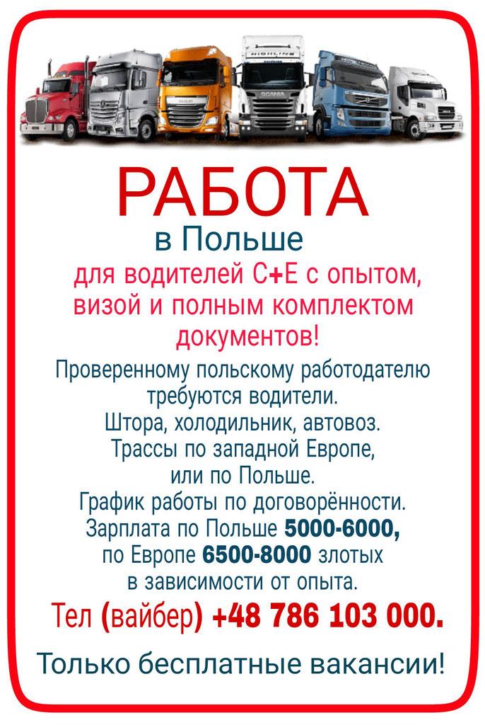 Работа в польше для россиян 2018 купить в дубае дом за 1 евро