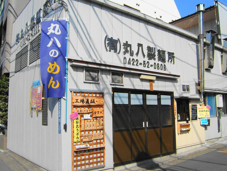 油そば・ラーメン・地粉うどんの丸八製麺所(吉祥寺・武蔵野市)