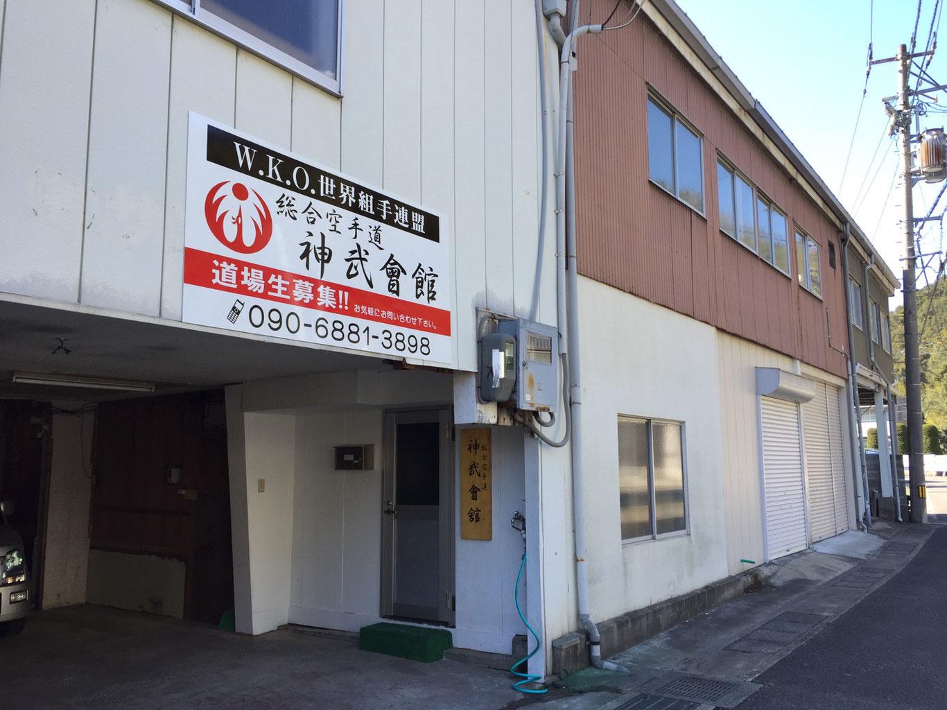 ◇富田道場◇強く、優しく 美しく!無料体験・見学  随時受付中!