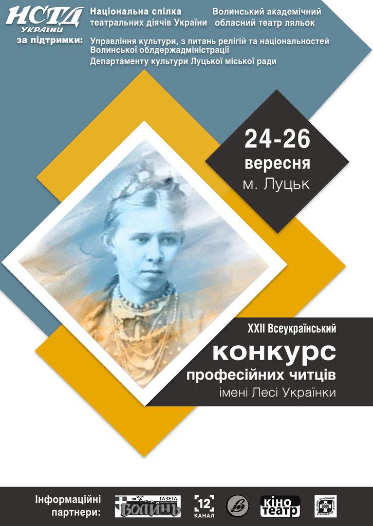 Новини - Волинський академічний обласний театр ляльок 4dc130bd00591