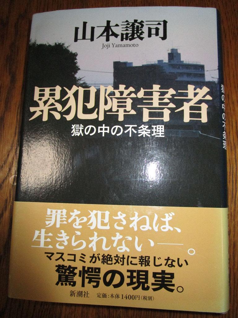 山本譲司『累犯障害者』(新潮社)