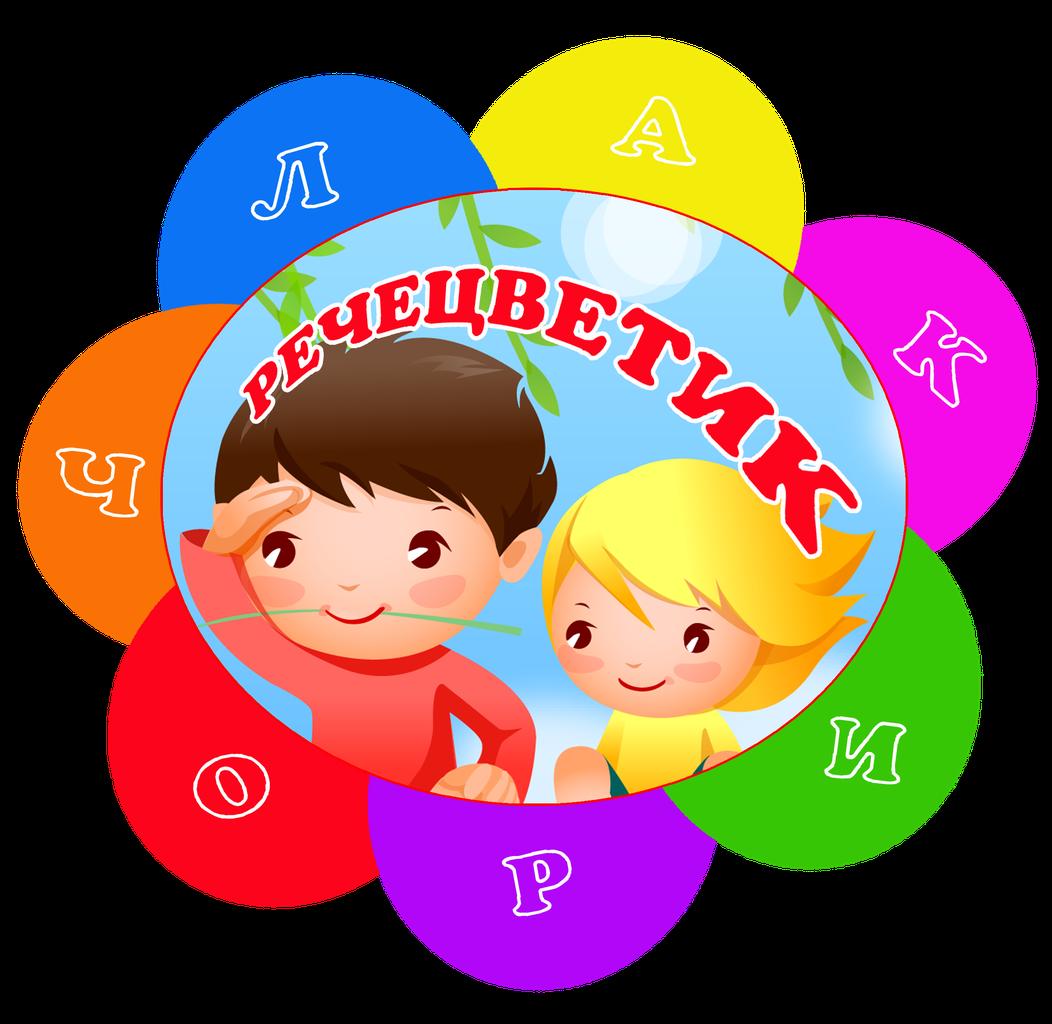 Картинки для оформления речевого уголка в детском саду