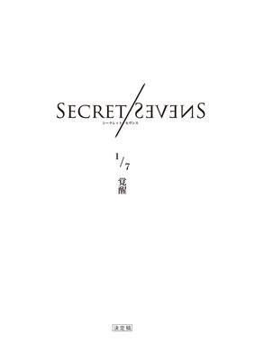 【 2 月】連続ドラマ『SECRET / SEVENS』全7話分の脚本完成