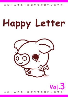 【12月】Flying Piggy 小冊子『Happy Letter vol.3』発行、配布