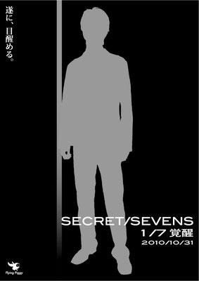 【10月】『SECRET / SEVENS  1/7 覚醒』一般初公開!(31日)