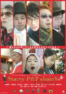 【12月】『Starry P☆P chainS 〜不思議の部屋のかえるのゲーム〜』一般初公開!!(25日)
