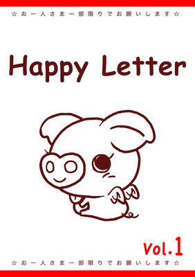 【10月】Flying Piggy 小冊子『Happy Letter vol.1』発行、配布