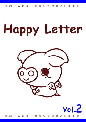 【11月】Flying Piggy 小冊子『Happy Letter vol.2』発行、配布