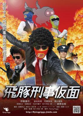 【 4 月】Flying Piggy ポケットドラマ『飛豚刑事仮面』第1話You Tube にて公開!!!!(25日)