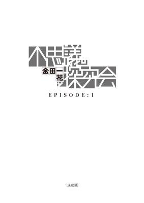 【 3 月】ポケットドラマ第3弾『金田一花と不思議の探究会』全エピソード脚本完成