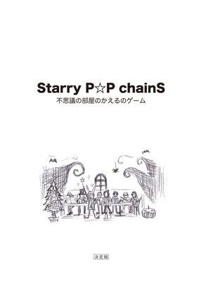 【11月】『Starry P☆P chainS 〜不思議の部屋のかえるのゲーム〜』脚本完成