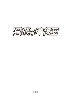 【 3 月】Flying Piggy ポケットドラマ第2弾『飛豚刑事仮面』脚本完成
