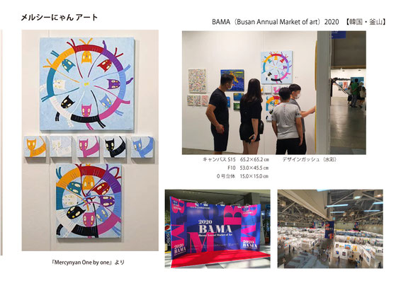 https://www.studioroko.com/2020/08/20/bama-busan-annual-market-of-art-2020-%E3%81%AE%E4%BC%9A%E5%A0%B4%E7%94%BB%E5%83%8F/