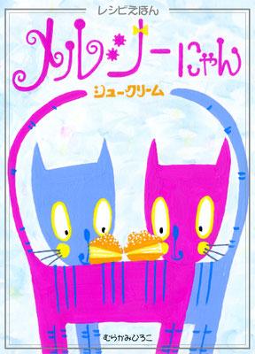 メルシーにゃんシュークリーム 2,400円(税別)