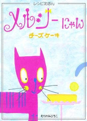 メルシーにゃん チーズケーキ 2,400円(税別)