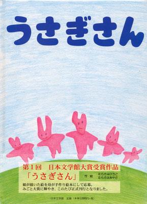 うさぎさん 1,000円(税別)