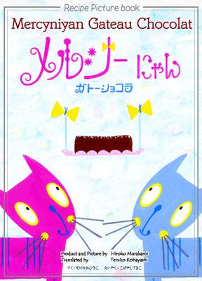 Mercyniyan GateauChocolate 2,500円(税別)