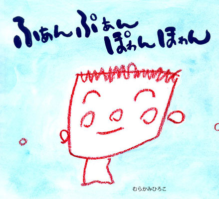 ふぁん ぷぁん ぽゎん ほゎん 2,300円(税別)