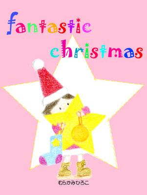 fantastic christmas 2,300円(税別)