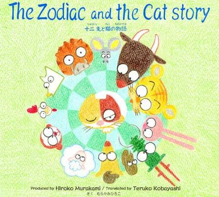 The Zodiac and the Cat story 2,600円(税別)