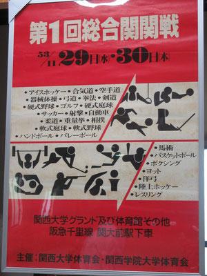 桜井先輩から懐かしい第1回総合関関戦のポスターをパネルにして頂きました