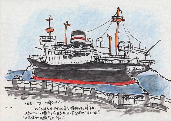 【氷川丸】 -Yamashita park Yokohama- (06.10.29SUN)
