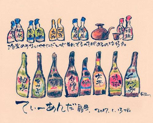 【 てぃーあんだ 】酒瓶 -Okinawa restaurant-  (2017.1.13 FRI)