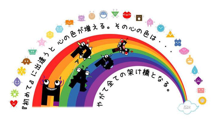 【いつか】 -bridge of the rainbow