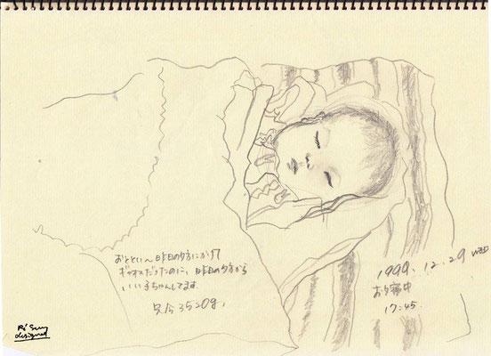 上子 weight 3520g -eldest daughter ( 1999. 12.29 WED )