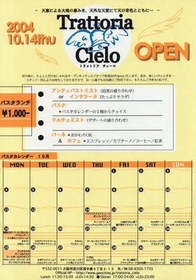 OPEN!! 2004.10.14thu