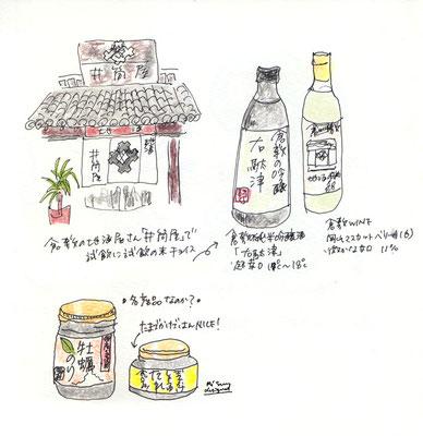 岡山出張土産 souvenir -OkayamaJapan (2011.6.12SUN)