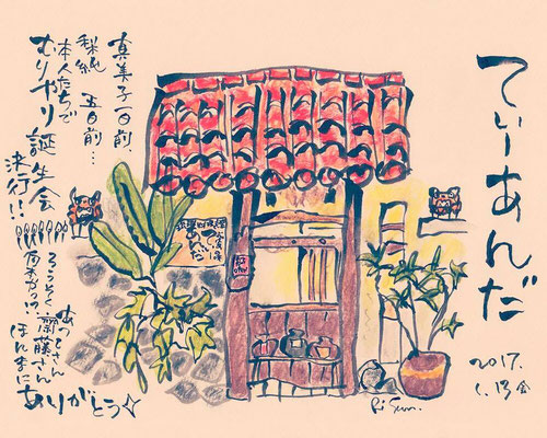 【 てぃーあんだ 】 -Okinawa restaurant-  (2017.1.13 FRI)