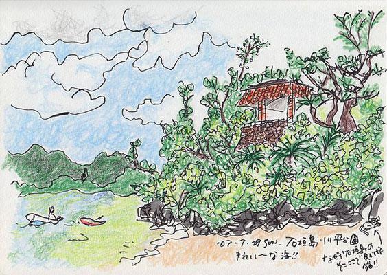 【川平公園】 石垣島 -Kabira Park- Ishigaki Island Japan (07.7.29SUN)