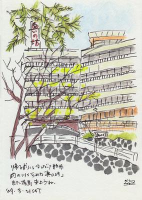 有馬温泉【奥の坊】-a hot spring- Arima Japan (2009.3.21SAT)