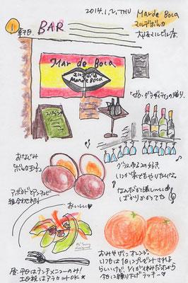 【Marde Boca】 -マルデボッカ- (2014.1.2THU)