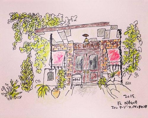 【 EL NAGUE - エル ナージ - 】 -Spanish restaurant- (2015.3)