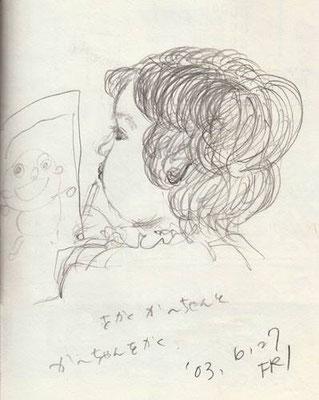 上子 eldest daughter (2003.6.27FRI)