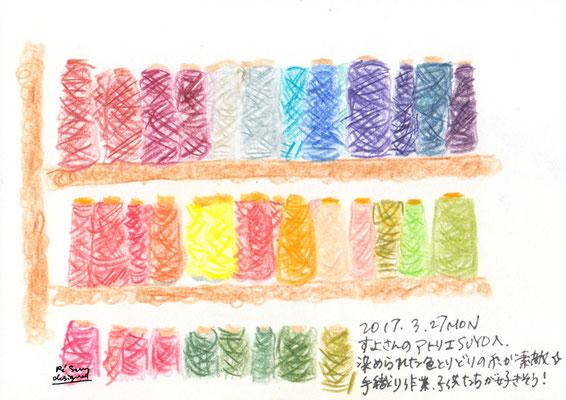 【アトリエSUYO】手織りのための糸 handwoven thread (2017.3.27MON)
