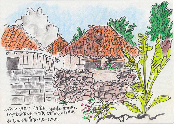 【しだめー館】 竹富島 -Taketomi Island- Japan (07.7.28SAT)