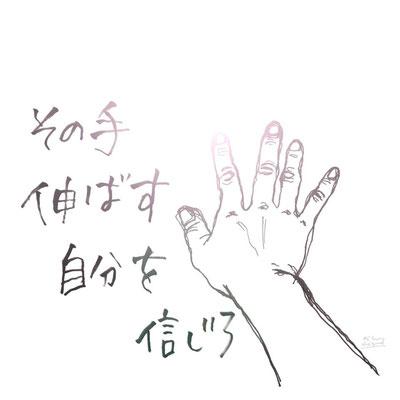 そういうことやろ (2016.8.24WED)
