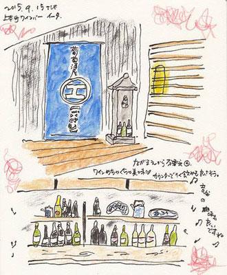 葡萄酒屋 【 イータ 】 wine bar (2015.9)