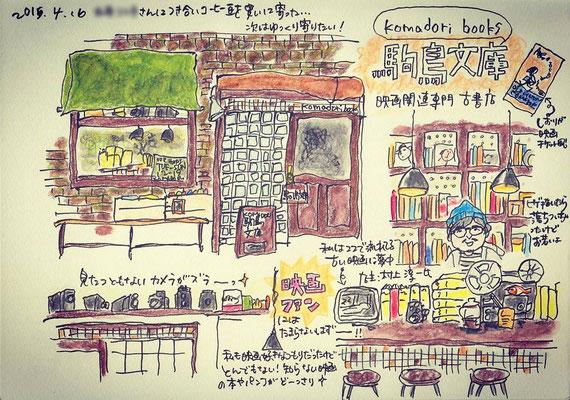 【 駒鳥文庫 -Komadori books- 】(2015.4.16)
