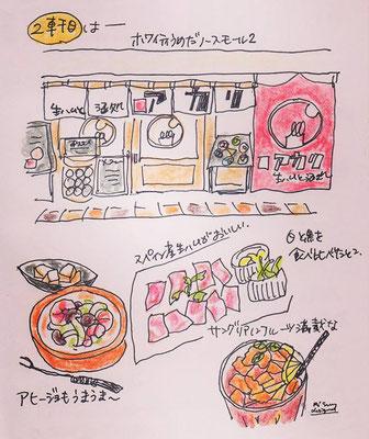 生ハムと酒処【アカリ】(2014.1.2THU)