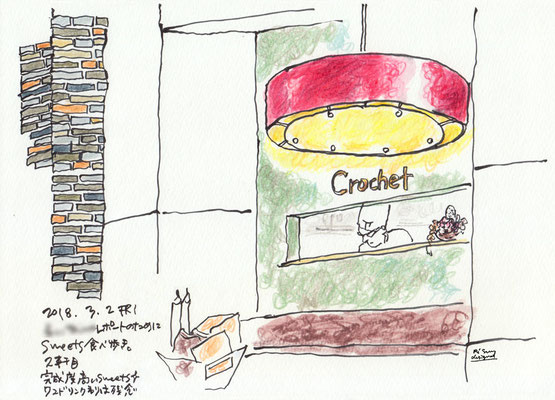 【pâtisserie Crochet】 パティスリー クロシェ (2018.3.2FRI)